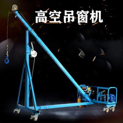 移动斜臂吊窗机只能在高层使用吗?