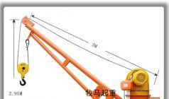 2 吨室外吊运机定制详细尺寸