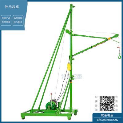 室内小型移动小吊机/可移动式小吊机