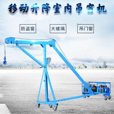 750公斤移动直臂门窗玻璃吊机