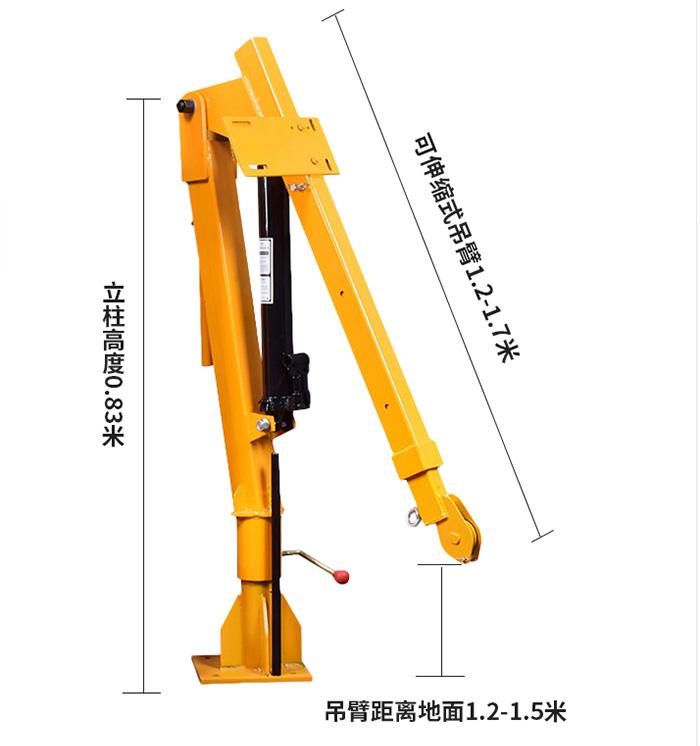 小型液压车载吊机尺寸