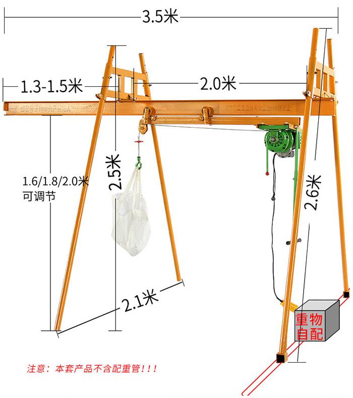 500公斤四柱吊轨吊运机尺寸