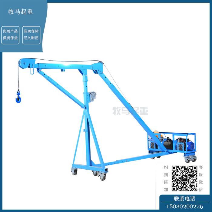 500公斤移动式直臂门窗小型吊机