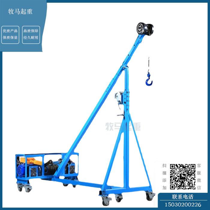 500KG移动式双电机斜臂玻璃吊装机
