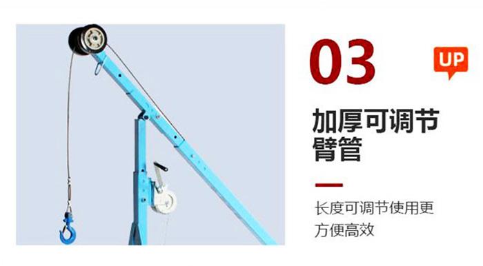门窗小型吊机加厚可调管臂