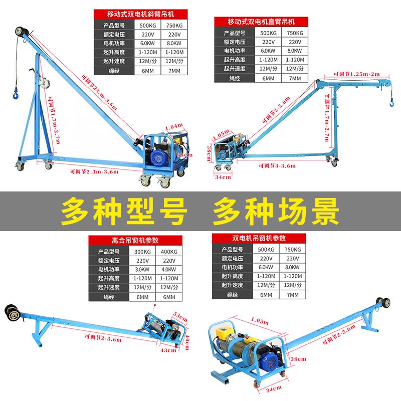 微型滚轮便捷式电动吊机
