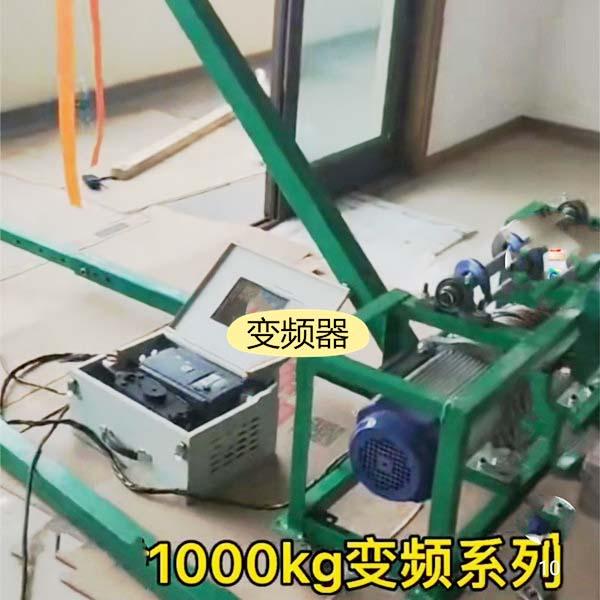 1000公斤移动直臂吊窗机变频调速器