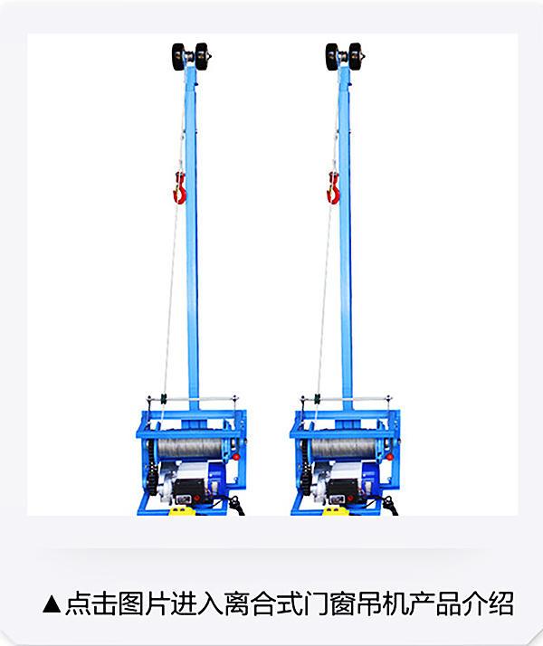 离合式小型吊机